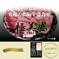 堀坂牧場産松阪牛極美盛り「ロース・バラ・モモ」600g