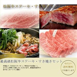 【贈答】松阪牛ステーキ・すき焼き贅沢セット「松阪牛証明書付き」「送料無料」
