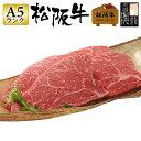 松坂牛 お中元 肉 ギフト【最高等級A5ランク 松阪牛 モモ
