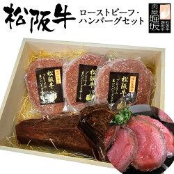 松阪牛プレミアムローストビーフと生ハンバーグステーキセット