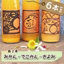 愛媛県産 島みかんジュース 3種類セット