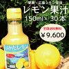 国産レモンを搾っただけ!レモン果汁150ml