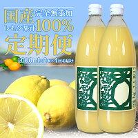 国産レモンを搾っただけ!レモン果汁1000ml×4回定期便