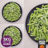 冷凍野菜 冷凍 いんげん グリーンビーンズ 1kg x 3 合計3kg ベルギー産 無糖 無添加 化学物質不使用 砂糖不使用 業務用 送料無料