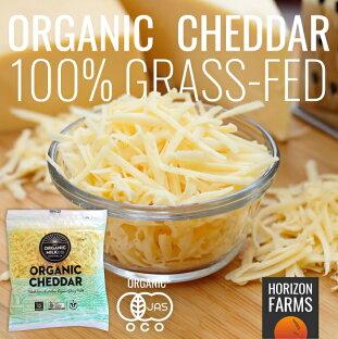有機 JAS オーガニック 100% グラスフェッド チェダー チーズ 冷凍 250gx4 合計1kg ブロック 塊 セミハード おつまみ ナチュラルチーズ ホルモン剤不使用 抗生物質不使用 送料無料 業務用