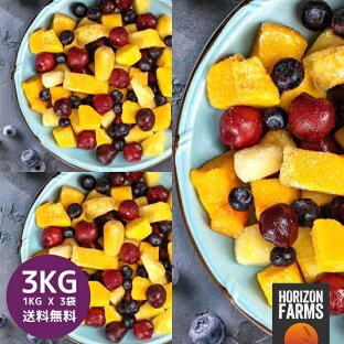 有機 冷凍 トロピカルフルーツ ミックス 1kg x 3 合計3kg 砂糖不使用 化学物質不使用 マンゴー パイナップル ブルーベリー スイートダークチェリー 入り 送料無料 パイン