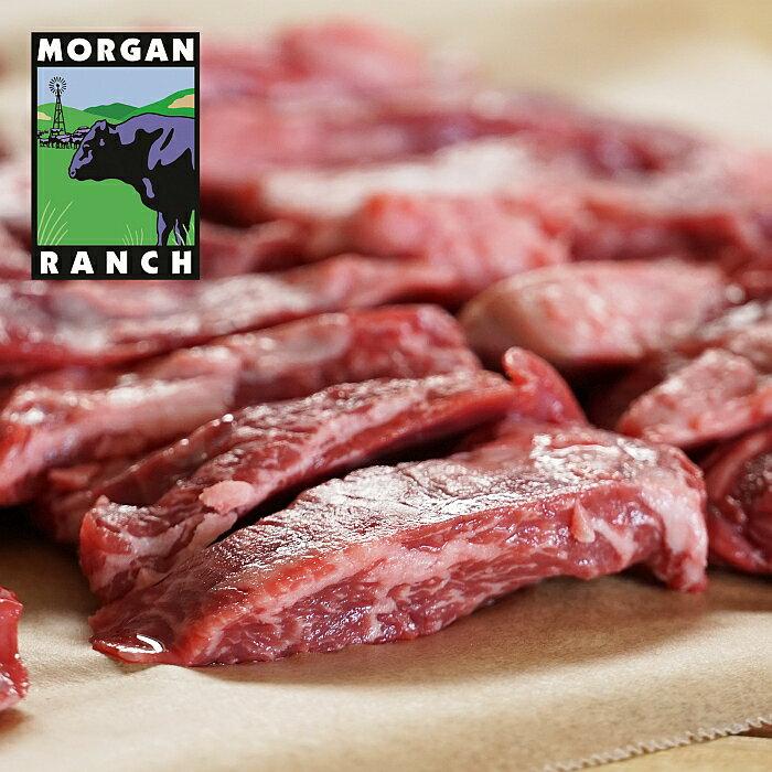 モーガン牧場ビーフ ハラミ 焼肉用 スライス 300g 最高品質 アメリカンビーフ 熟成 グラスフェッド グレインフィニッシュ ホルモン剤不使用 抗生物質不使用