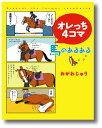 オレっち4コマ 〜馬のあるある〜おがわじゅり(著)【2冊まで、ゆうメール便可】