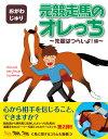 元競走馬のオレっち第2弾〜先輩はつらいよ!編〜おがわじゅり(著)