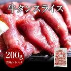 牛タン(200g)焼肉バーベキューおうち焼肉お手頃