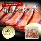 上タン200g×2パックセットタン元牛タン焼肉タン塩バーベキュー