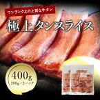 【肉の日全品9%OFF 29日0:00〜23:59】 上タン200g×2パックセット タン元 牛タン 焼肉 タン塩 バーベキュー