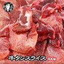 牛タン スライス 100g お試し 鍋 牛たん しゃぶしゃぶ 焼肉 焼き肉 バーベキュー BBQ タンしゃぶ 牛肉タン