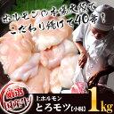 和牛ホルモン100gが割安卸値の398円!販売累計46000個!年間の小腸出荷量3トン超え!(3万人前...