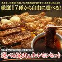 送料無料 8種選べる 焼肉 & ホルモン セット 6〜7人前 焼肉セッ...
