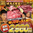 お試し 送料無料 焼肉 三種盛り 宮崎県産 黒毛和牛 A4 ...