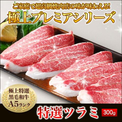 つら み 肉