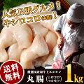 まるモツ【丸腸】1キロ