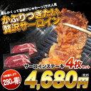 ステーキ部門売れ筋第1位宮崎県産黒毛 和牛サーロインステーキ...