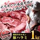 送料無料 新鮮 国産豚 サイコロステーキ 上ハラミ たっぷり...