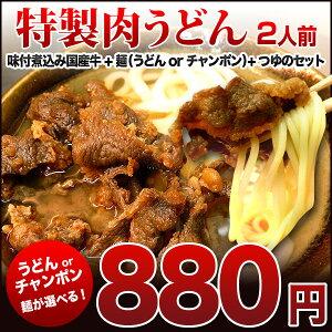 大阪発!国産牛・ダシ・麺すべてにこだわりアリ!お肉とスープが絶妙!お買い物マラソンセール...