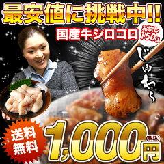 大阪のど根性!味と価格で勝負!店長⇒はっきり言ってこれ以上の美味しい丸腸はないです!年間...