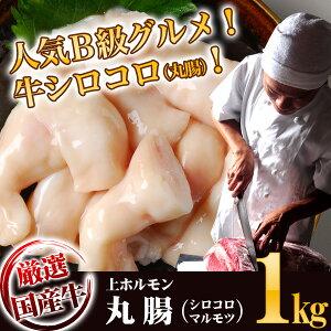 大阪のど根性!味と価格で勝負!店長⇒はっきり言ってこれ以上の美味しくて新鮮な丸腸はないで...