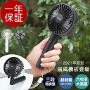 ハンディファン ハンディ扇風機 2021 USB扇風機 静音