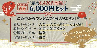 補正屋福袋/5000/詳細