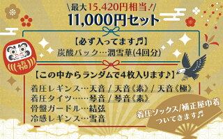 補正屋福袋/10000/詳細