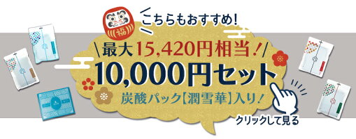 補正屋福袋/5000/10000誘導