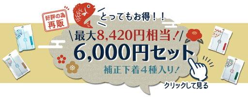 補正屋福袋/10000/5000おすすめ