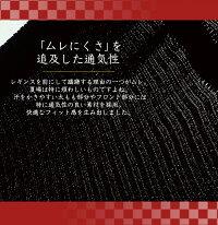補正屋レギンス「天音」/仕様4