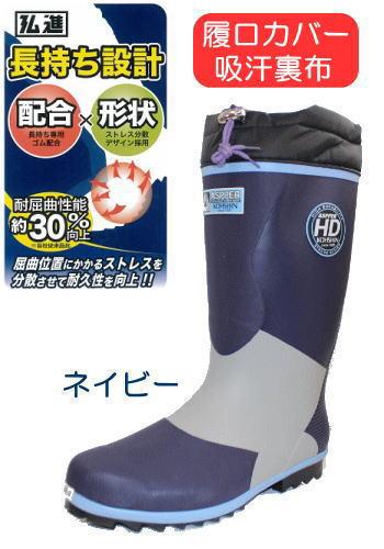 【再入荷!!】メンズ 長靴 大きいサイズ【29cm 30cm】アスパーHD-3308 一足必要!長ぐつ 弘進ゴム