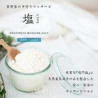 星野家の手作りマッサージ塩