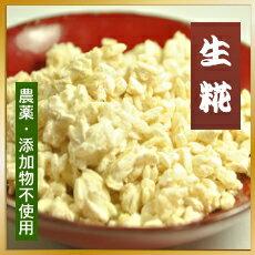 """有機JAS認定米 """"ヒトメボレ"""" を使用した昔ながらの麹(こうじ)。力の強い種菌を使用した生のま..."""
