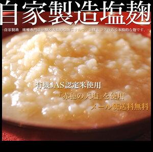 TVで話題の塩麹(こうじ)!有機JAS認定米を使用した安心・安全の原料。自宅に届いてすぐに使え...