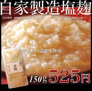 TVで話題の塩麹(こうじ)!有機JAS認定米を使用した安心・安全の原料。味噌専門の自然食品店だ...