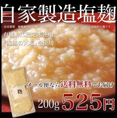 TVで話題の塩麹(こうじ)!有機JAS認定米を使用した安心・安全の原料。水を加えるだけで万能調...