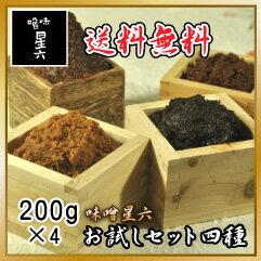 天然醸造・木桶発酵の昔ながらの手造り味噌。送料無料のお試しセット特別価格でお届けします。...