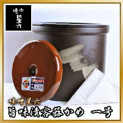 味噌や梅干しを美味しく漬ける為の保存容器のセットです。釉薬やカドミウム・鉛など一切使用し...