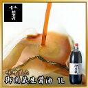 国産特別栽培大豆・小麦を城峯山より湧き出る名水「神泉水」を使用し杉樽で天然醸造しました。...