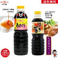 九州あまくち醤油とにたき一番のセット