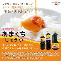 九州くまもとの甘口醤油