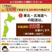 東北・北海道は別途送料かかります