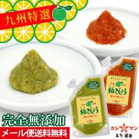 柚子胡椒(青・赤)セット
