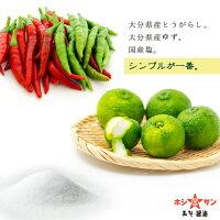 柚子胡椒はシンプルが一番