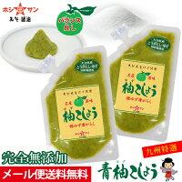 九州特選!青の柚子胡椒80g×2袋送料無料