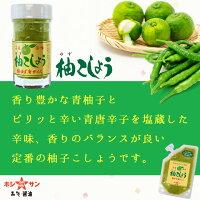 ホシサンの柚子胡椒