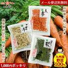 お惣菜用乾燥野菜3種セット